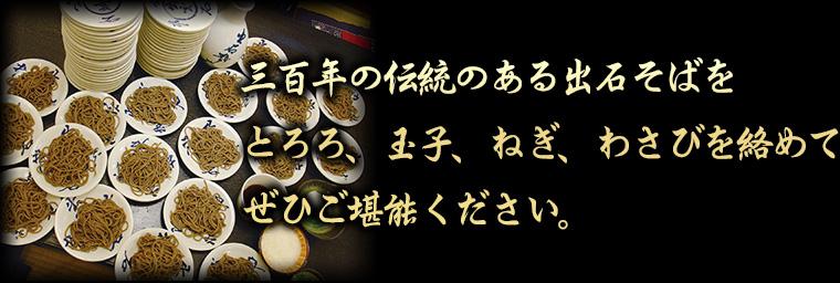 三百年の伝統のある出石そばをとろろ、玉子、ねぎ、わさびを絡めて<br />ぜひご堪能ください。